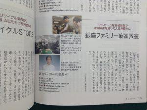 「ビジネスヒットチャート 2013」に掲載された当教室の記事