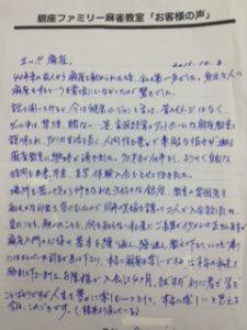 富岡さま直筆