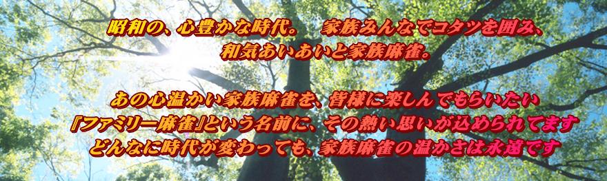 昭和の思い