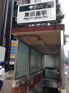 都営浅草線 東銀座駅 出口