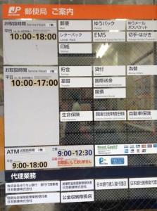 銀座の郵便局 営業時間