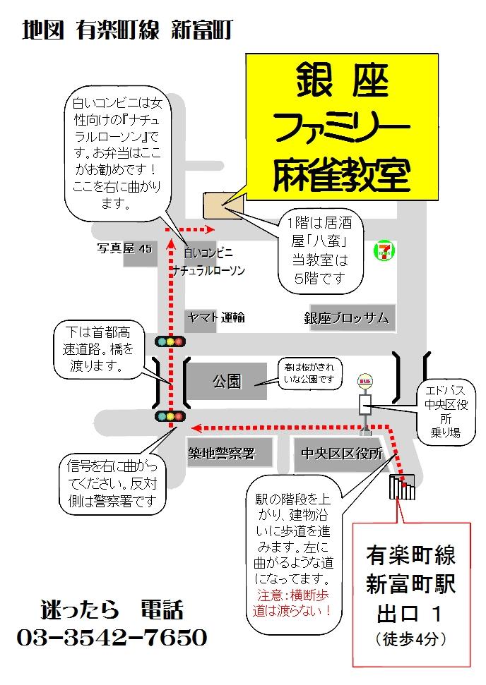 yurakucho_line