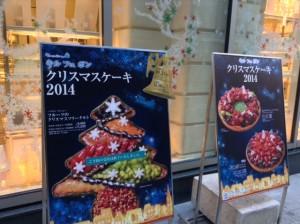 キルフェボン クリスマス2014 006