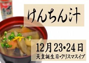 2014_12_23-24 けんちん汁