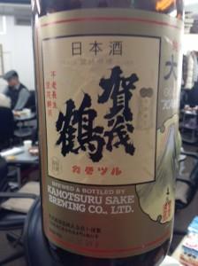 2015年 振る舞い酒 賀茂鶴 大吟醸