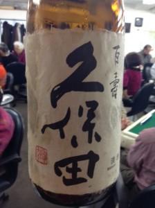 2015年 振る舞い酒 久保田 百寿