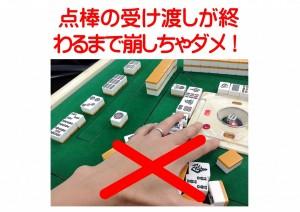 点棒の受け渡しが終わるまで牌を崩してはダメ
