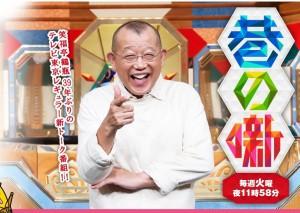 テレビ東京 ちまたの噺
