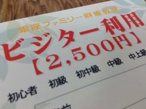 銀座ファミリー麻雀教室 ビジター利用 2500円