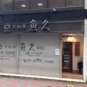 魚久 店舗シャッター