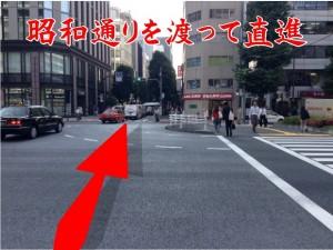 魚久 道順 昭和通りを渡って直進