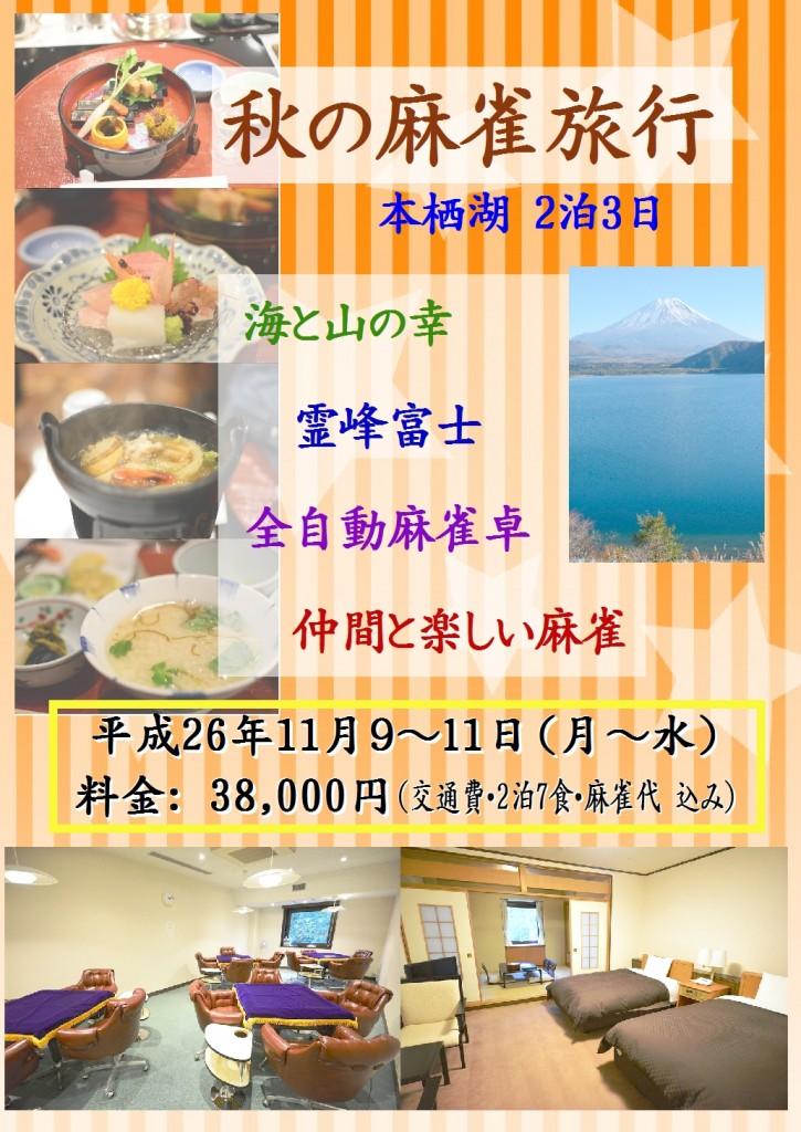 2015 秋旅行パンフ