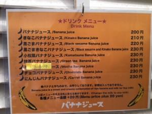 バナナジュース メニュー