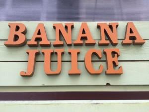 バナナジュース 店名看板