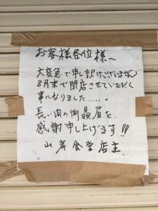山食 閉店3