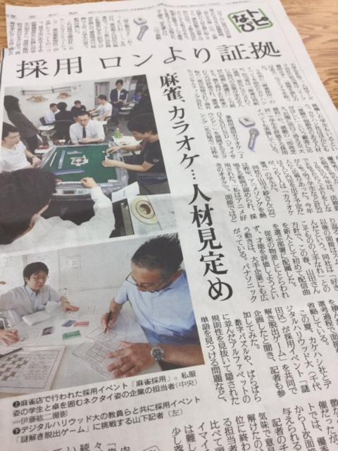読売新聞 麻雀で採用試験