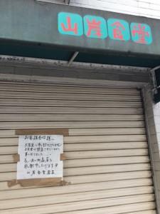 山食 閉店2