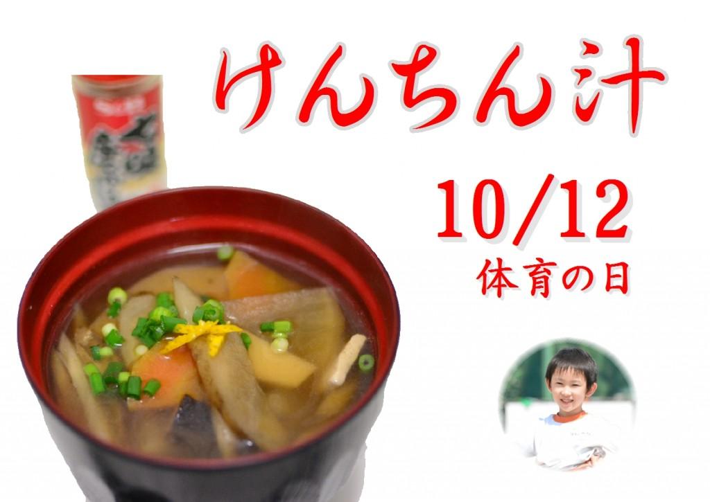 けんちん汁 2015-10-12