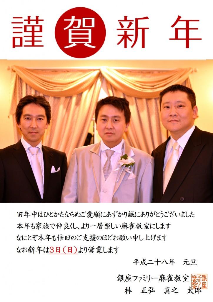 2016 賀正
