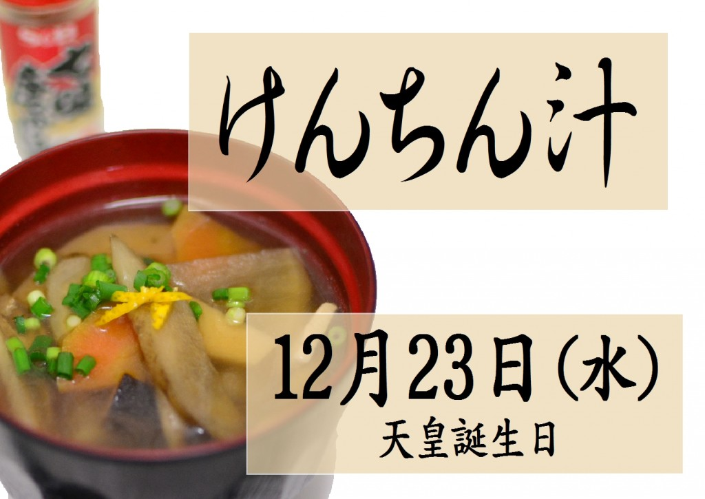 2015-12-23 けんちん汁
