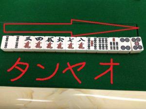 早く数える練習プリント6 タンヤオ 絵