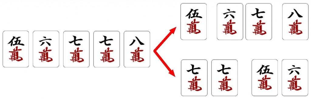 組とリャンメン複合形 例 6
