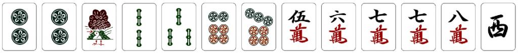 組とリャンメン複合形 例 1