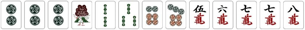 組とリャンメン複合形 例 5