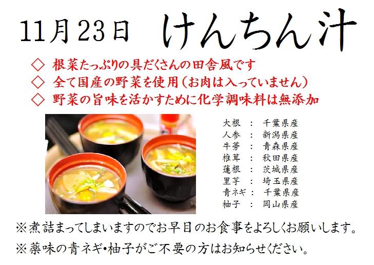 けんちん汁 2016-11-23