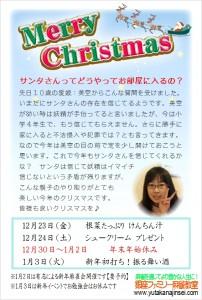 2016年クリスマスカード