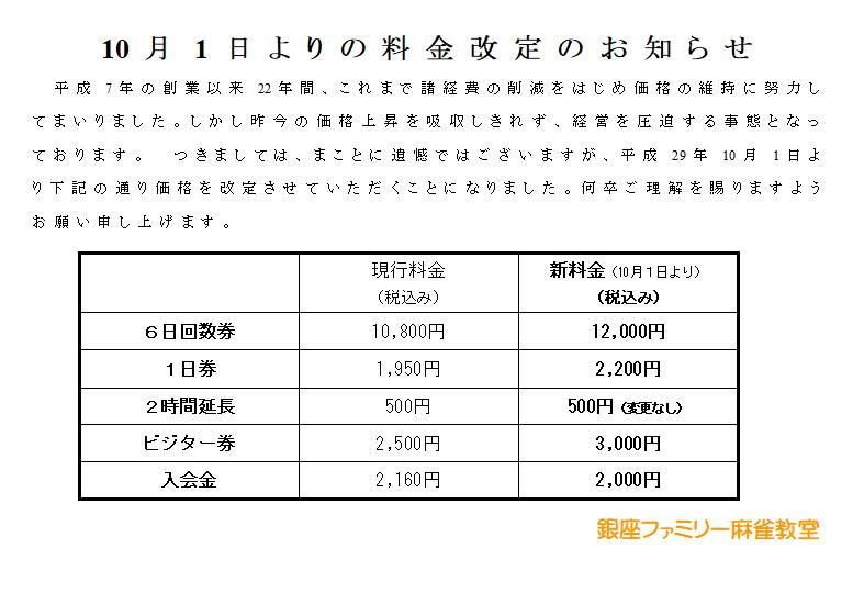 2017_10_01 価格改正のお知らせ M
